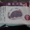 甘味処 塩豆大福【ファミリーマート】
