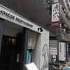 汁なし担々麺を食べに虎穴(フーシュエ) に行ってみた。(東日本橋)