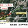 長崎県 長崎漁港臨港道路(畝刈琴海線)の「新畝刈トンネル」の供用を開始