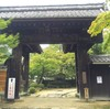 金剛輪寺、明寿院庭園