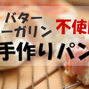 手作りパンの日☆バター不使用☆マーガリン不使用