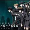 【おすすめ】PSYCHO-PASS サイコパス