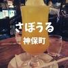 【神保町喫茶】1952年創業「さぼうる」6色から選べるクリームソーダは名物か!?