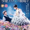 綾瀬はるか主演「今夜、ロマンス劇場で」まるでオードリーヘップバーンみたいで綺麗!