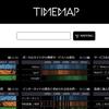 調べ物に最適!時間軸に着目した新方式の検索エンジン『TIMEMAP』