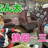 富士山満喫きっぷの旅⑥完 静岡市〜三島編 いろいろな乗り物で駿河湾一周!