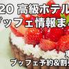 東京:2020 高級ホテルのストロベリーブッフェ・苺フェア割引予約情報まとめ