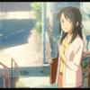 今更だが、「君の名は。」の聖地巡礼の旅に出る。その206.  Real life locations in Kimi no Na wa or Your Name. Scene 206.