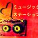 Mステ3月17日出演者ゲスト曲一覧!尾崎裕哉三代目乃木坂46ピコ太郎V6モアナ