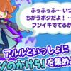 【ぷよクエ】収集イベント対応ノート
