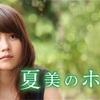 【夏美のホタル】「U-NEXT」「dTV」