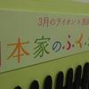 【3月のライオン×西武・そごう】まだの人はチェック!『川本家のふくふく食堂』特別ショップ完全解説!
