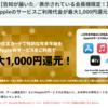 三井住友カード、Appleのサービス利用で最大1,000円を還元するキャンペーン