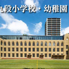 九段小学校・幼稚園 新校舎落成 ~ブランド小学校に通うコスト