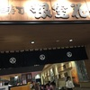 北海道D4/これはまさに…飯テロやぁ!