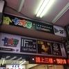 【台湾】ボードゲームショップ「卡牌屋」に行ってきた