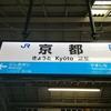 KOHYO京都店 イオンモールKYOTO