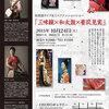 和楽器ライブ&ミニファッションショー「三味線×和太鼓×普玖見実」【札幌イベント情報】