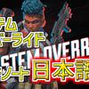 【Apex】システムオーバーライドのパッチノートまとめ!日本語訳