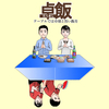 卓飯~テーブルでは卓球と旨い飯を~第1ゲーム