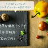 【おすすめ銀座ランチ】お洒落なオーガニックビュッフェで野菜不足解消!【農家の台所】