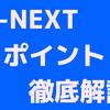 【最新版】U-NEXTメリット・デメリット・ポイント徹底レビュー