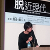 モチベーション格差を超えて、スマートなわらしべ長者へ  落合陽一氏講演『脱近現代 多様性のある世界のために』レポート@東京都立中央図書館