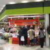 マークイズ静岡店にオープンした地域物産展「わくわく広場」に行ってきた!