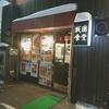 【閉店】戦国食堂 / 札幌市中央区南5条西4丁目(すすきの)