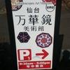 yu-kuboさん来訪(2日目その1)