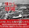 「懐かしの球場 関西編」(写真 産経新聞社)