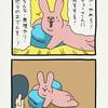 スキウサギ「寝言3」