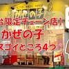 【仙台限定チェーン店】かぜの子のスゴイところ4つ