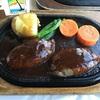 ハッピーポイント(Happy Point)|炭焼きハンバーグの美味しいお店(鹿児島市)