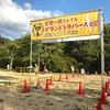京都一周トレイル グランドトラバース 65 完走の記録