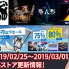 2019/02/25~2019/03/01のPSストア更新情報!新作DLソフトは『帋人形』『Mutant Year Zero: Road to Eden』など4本!インディーゲーム大セールやD3最大90%OFFセールも!