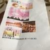バリアフリーの沖縄旅行計画