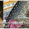 【イベント】 2016.3.13 東昭史先生のフラワーエッセンス療法講座(2)