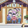 【1期24話】おそ松さん総選挙を元に「松ロス」当時の思い出の感想書くよ!【手紙】