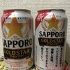 サッポロ『GOLD STAR 新・ゴールドスターフォロー&リツイートキャンペーン』当選\(^o^)/