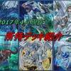 【遊戯王 デッキ紹介】 10期を戦う戦友たち(ライロ、真竜皇・・・)