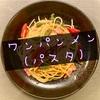 フライパン1つで作る『超ズボラ和風パスタ』【ワンパン簡単レシピ】