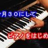今月30歳にして、ピアノをはじめる。