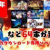 総勢64本!2020年8月のNintendo Switchダウンロード専用ソフトを振り返る!