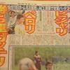 【J特】強豪名古屋戦への対策は?