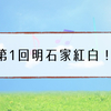 【第1回明石家紅白】ピコ太郎登場も紅組勝利?出演者と曲名一覧(11/24)