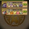 【パズドラ】シェリアス=ルーツ究極進化