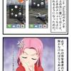 走れ iOS 11.1