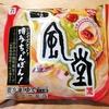【セブンイレブン】 一風堂博多ちゃんぽんの冷凍麺が新発売!