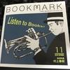 「BOOKMARK 11」& 祝『カラヴァル』本屋大賞第1位!
